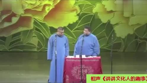 岳云鹏 孙越爆笑相声《讲讲文化人的趣事》