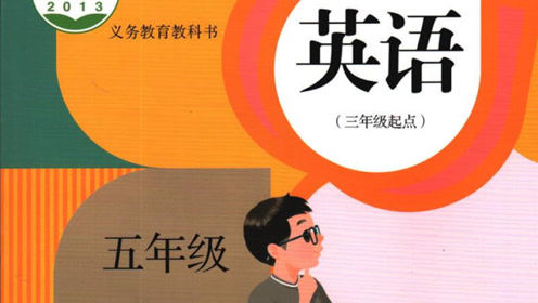 廣州版三起點英語五年級下冊