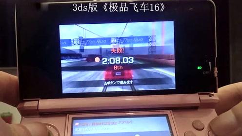这应该是3DS上最好的赛车游戏!!!