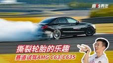 赛道试驾奔驰C63/C63S