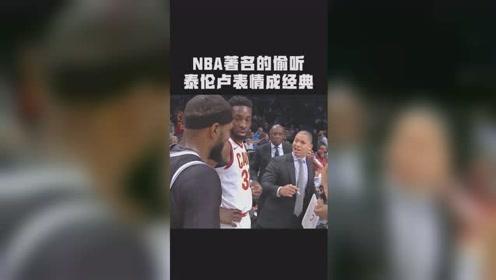 泰伦卢:你还挺懂球啊?NBA经典的战术偷听