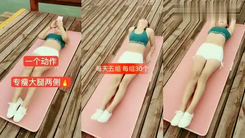 瘦身:躺着如何瘦全身?懒人瘦身的方法来了!