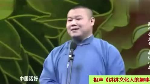 岳云鹏孙越爆笑相声《讲讲文化人的趣事》.