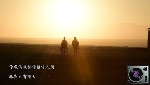 李荣浩,麻雀,高清版MV