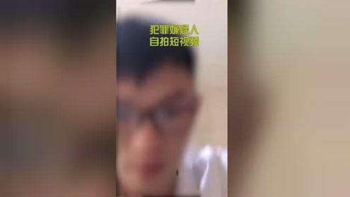 犯罪嫌疑人,自拍短视频