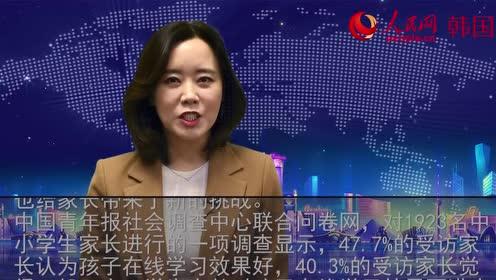 [时事中国语] 3 孩子在线上课学习效率