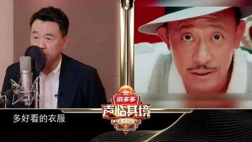 何冰为姜文配音,第一句台词震撼全场,周涛惊呼:真的好像姜文!