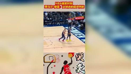 NBA搞笑时刻:贾马尔·穆雷只摸了一下球,却莫名其妙的进了
