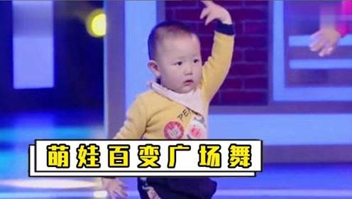 2岁小男孩跳广场舞火了!舞姿真是太销魂,网友