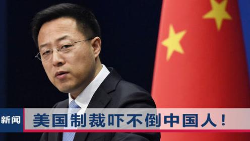 中国人铮铮铁骨,无惧美国制裁!香港官员表态