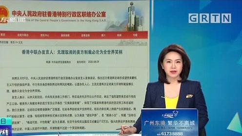 香港中联办发言人表示 美方所谓制裁只会沦为全