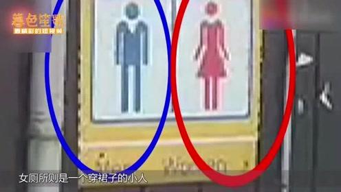 """厕所标着""""长颈鹿和大象"""",美女尿急很尴尬,"""