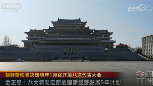 朝鲜劳动党决定明年1月召开第八次代表大会