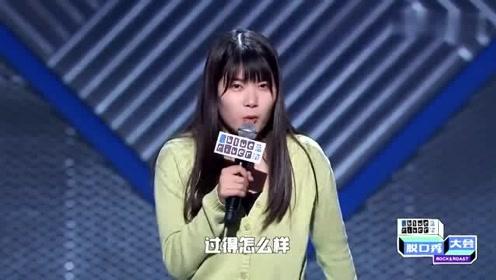 《脱口秀大会3》:杨笠用经典段子自嘲,感叹女