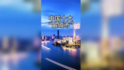 中国十大最城市,你去过哪个咧