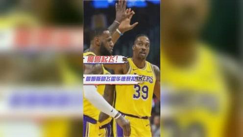 NBA复赛:兄弟连线!詹姆斯助飞霍华德空接轰炸开拓者禁区