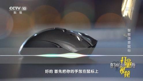 智能语音鼠标|时尚科技秀