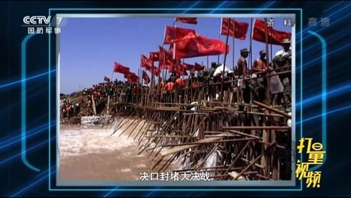 钢木土石组合坝,有效的阻洪方法|军事科技