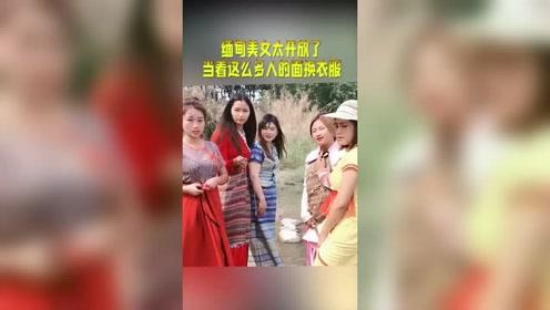 缅甸美女太开放了,当着这么多人的面换衣服,也不知道背人!