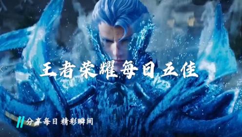 【王者荣耀每日五佳】第4期:精彩操作击杀集锦!