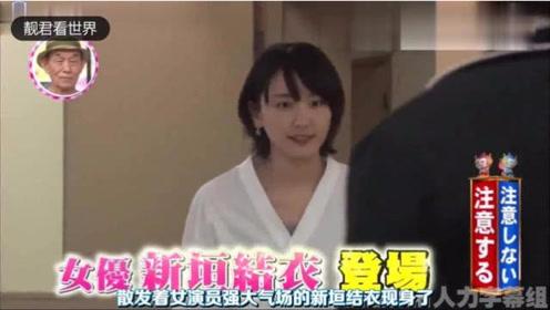 日本搞笑综艺:这回整的是新恒结衣诶!超搞笑