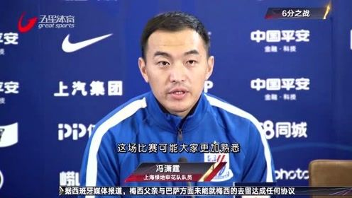中超前瞻:深圳势头凶猛 申花做好自己