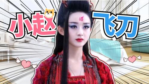 看赵小刀视频,女朋友笑出猪叫,王一博表示一脸尴尬,哈哈哈哈