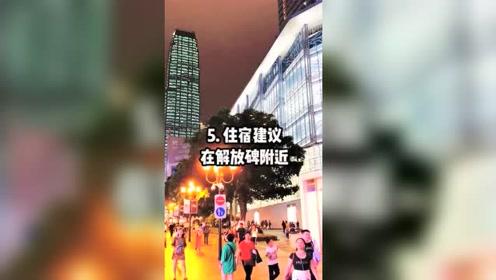 重庆旅游必看的行前建议