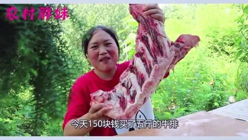 胖妹独享150元牛排,又卤又烤,家里没人吃起来就是爽
