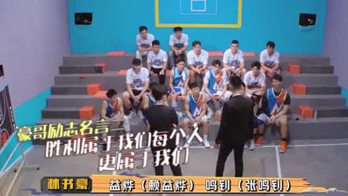 """我要打篮球:林书豪""""获奖感言""""大公开,遭全员调侃-要拿CBA冠军!"""