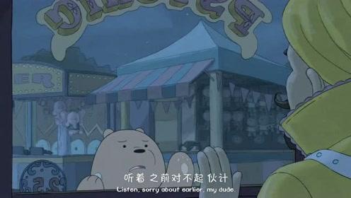因为算过命,所以三只小萌熊决定一直在一起住在洞穴里