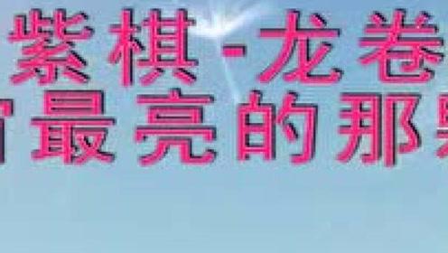 邓紫棋-龙卷风-好看好听音乐