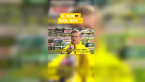 打入德甲回归首球的他,行动早已胜于言语哈兰德 搞笑