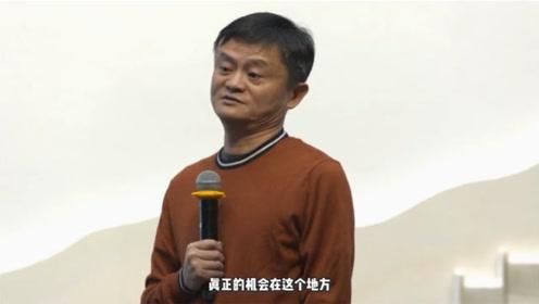 马云称如果再创业不会选择互联网:未来的机会在传统行业!