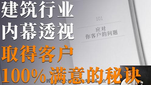 建筑行业 (内幕透视) 取得客户100%满意的秘诀