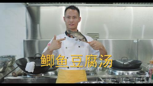 """厨师长教你:""""鲫鱼豆腐汤""""的家常做法,满满"""