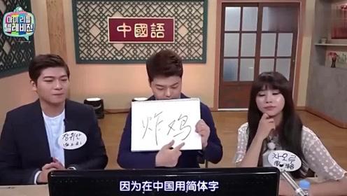 曹璐和张玉安给韩国人教中文, 炸鸡的发音让主持人听的一头汗
