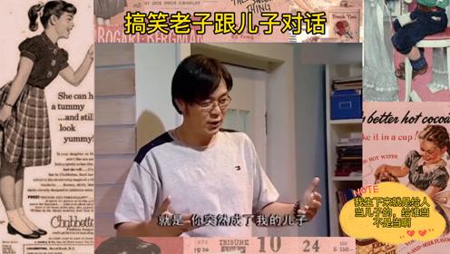 搞笑片段:夏东海和刘星第一次相见,刘星一块话把他怼懵了