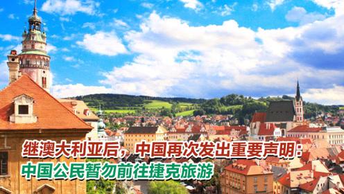 继澳大利亚后,中国再次发出重要声明:中国公民暂勿前往捷克旅游