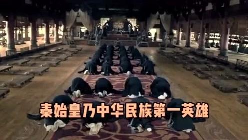看完这个视频,可能会改变你对秦始皇的看法!