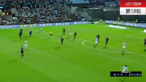 2017西甲塞尔塔2-2皇家马德里 贝尔梅开二度
