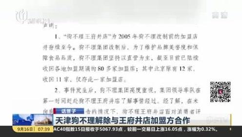 话匣子:天津狗不理解除与王府井店加盟方合作