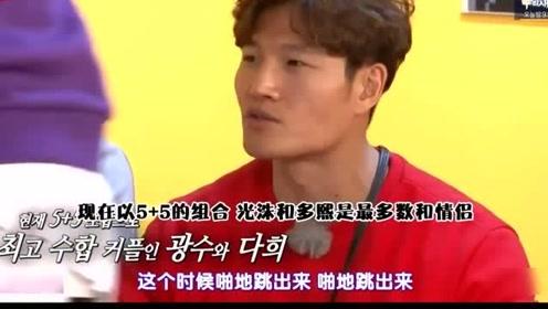 《RunningMan》李光洙和李多熙太搞笑了, 美女生气的样子好可爱
