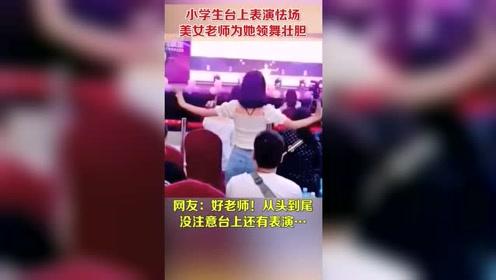 暖心美女老师走红!在台下为学生领舞……