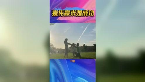 袁伟豪成功求婚女友# 17日,TV*演员@*enjamin袁伟豪 晒出成功求婚28岁的港姐女友张宝儿的视频