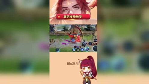 忘川韩信的精彩操作集锦(上)
