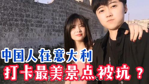中国人在意大利旅游,和朋友一起打卡最美景点,为啥却差点被坑?