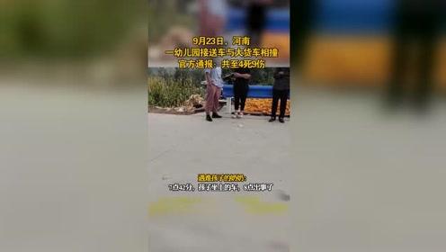 """河南一幼儿园接送车与货车相撞遇难幼儿家属:出事""""校车""""已开了十多年,7座车上挤十几个孩子"""