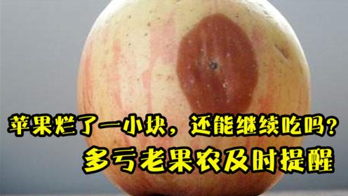 苹果烂了一小块,还能继续吃吗?多亏老果农及时提醒,看完涨知识了