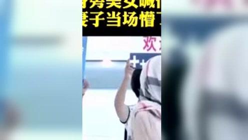 妻子偷偷去机场接丈夫,却听见身旁美女喊他老公,妻子当场懵了
